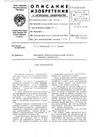 Патент 616104 Кантователь