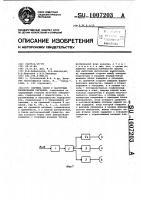 Патент 1007203 Система связи с частотным разнесением сигналов