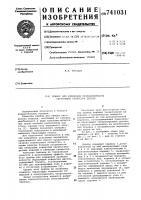 Патент 741031 Прибор для измерения прямолинейности образующей отверстия детали