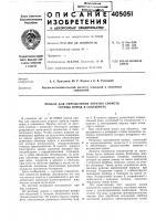 Патент 405051 Прибор для определения упругих свойств горных пород в скважинах