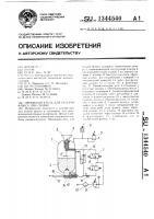 Патент 1344540 Пневмопитатель для подачи флюса при сварке