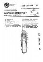 Патент 1432269 Всасывающий клапан скважинного штангового невставного насоса