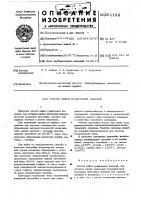 Патент 261132 Способ пайки графитовых изделий