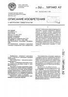 Патент 1691443 Рельсовое стыковое соединение