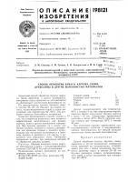 Патент 198121 Способ обработки бумаги, картона, ткани, древесины и других волокнистых материалов