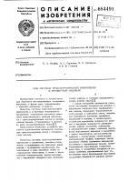 Патент 684491 Система транспортирования кинопленки в проявочных машинах