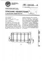 Патент 1221125 Устройство для поштучной выдачи длинномерных изделий