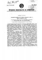Патент 26144 Вальцовая машина для лущения кедрового ореха и других кожурных семян