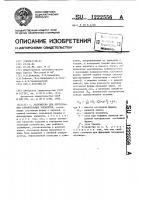 Патент 1222556 Устройство для прессования строительных элементов