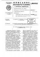 Патент 964402 Способ управления подачей глиняного сырья во вращающуюся печь