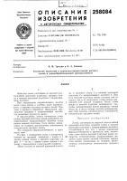 Патент 258084 Патент ссср  258084