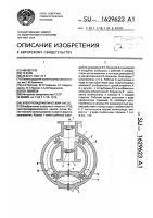 Патент 1629623 Электрогидравлический насос