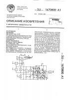 Патент 1670800 Устройство сопряжения с телефонной линией