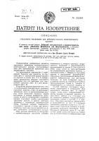 Патент 23296 Спусковой механизм для автоматического огнестрельного оружия