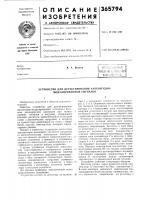 Патент 365794 Устройство для детектирования амплитудно- модулированных сигналов