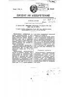 Патент 9458 Снегоочиститель