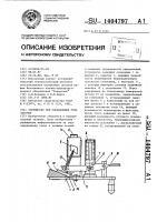Патент 1404797 Устройство для определения угла заточки