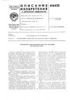 Патент 416435 Патент ссср  416435