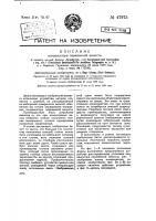 Патент 47975 Конденсатор переменной емкости