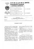 Патент 359172 Чертежная головка