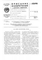 Патент 426951 Захват для штучных грузов