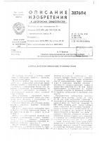 Патент 387694 Патент ссср  387694