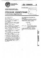 Патент 1084076 Собиратель для флотации фосфатных руд