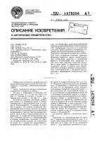 Патент 1479284 Устройство для поперечной резки длинномерного материала