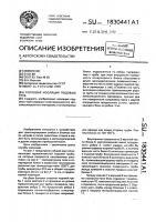Патент 1830441 Тепловая изоляция подовых труб