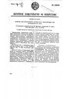 Патент 33306 Прибор для записывания пройденного автомобилем ил и мотоциклеткой пути