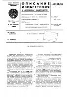 Патент 830653 Шумоподавитель