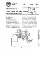 Патент 1227391 Автомат для сварки неповоротных стыков труб
