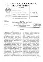 Патент 352478 Патейтяо-гехше(1библу!от^ндгорелка