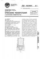 Патент 1632684 Устройство для поджима флюса при автоматической сварке