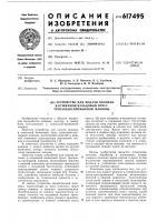 Патент 617495 Устройство для подачи волокна в отжимной вальцовый пресс трепально-промывной машины