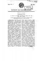 Патент 6155 Водогрейная печь