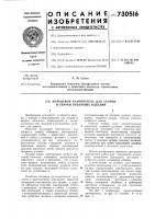Патент 730516 Кольцевой кантователь для сборки и сварки объемных изделий