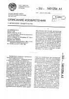 Патент 1601256 Способ получения целлюлозы для изготовления бумаги и картона