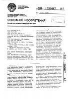 Патент 1553687 Способ производства фрезерного торфа