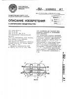 Патент 1359351 Устройство для удаления неволокнистых примесей из лубоволокнистого материала