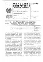 Патент 335998 Корчеватель стеблей сельскохозяйственных культурвсеооюг-ь; .il^mlliyi'i:'''l^-'':'••••'•••.^••