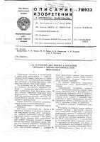Патент 718933 Устройство для приема и обработки сигналов с амплитудно- импульсной модуляцией