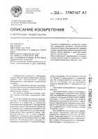 Патент 1760167 Групповой привод штанговых скважинных насосов