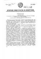 Патент 41839 Перспектограф