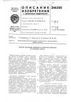 Патент 246355 Способ удаления пороков и коротких волокониз