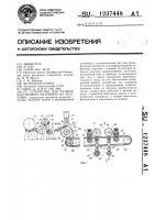 Патент 1237448 Устройство для раскроя эластичного материала на заготовки