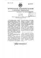 Патент 64419 Погон