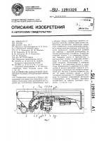 Патент 1291324 Устройство для дуговой сварки внутренних продольных швов труб