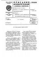 Патент 958089 Способ доводки размеров деталей
