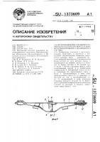 Патент 1373609 Штампосварная соединительная балка четырехосной тележки железнодорожного подвижного состава
